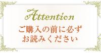 Attention ご購入の前に必ずお読みください(写真立て)
