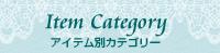 Item Category アイテム別カテゴリー