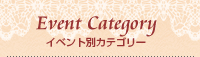 Event Category イベント別カテゴリー