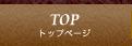 TOP トップページ