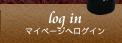 log in マイページへログイン