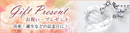 Gift Present お祝い・プレゼント 出産・誕生などの記念日に!写真立て