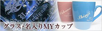 グラス・名入りMYカップ