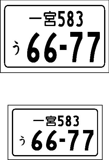 【送料無料】愛車ナンバープレートキーホルダー[NPK-01]